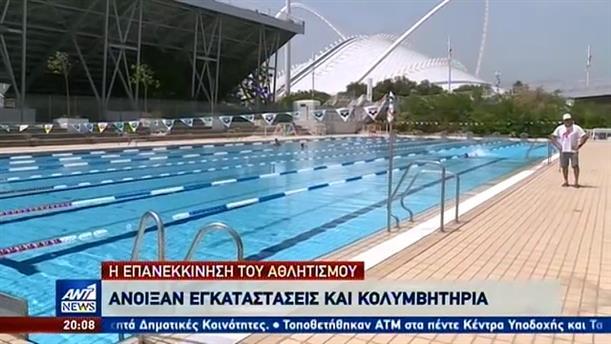 Η επανεκκίνηση του αθλητισμού: Άνοιξαν εγκαταστάσεις και κολυμβητήρια