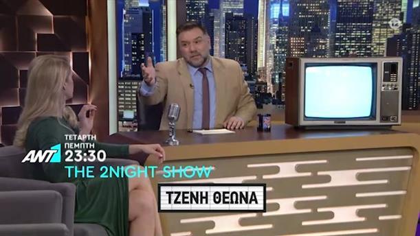 THE 2NIGHT SHOW – Τετάρτη και Πέμπτη