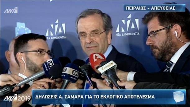 Δηλώσεις Αντ. Σαμαρά για το εκλογικό αποτέλεσμα