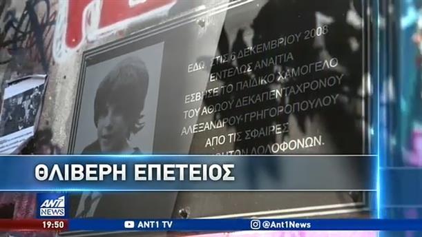 11 χρόνια από τη δολοφονία του Αλέξανδρου Γρηγορόπουλου
