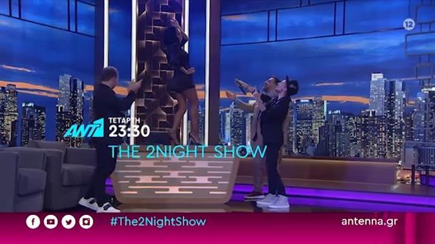THE 2NIGHT SHOW - Τετάρτη 25/11