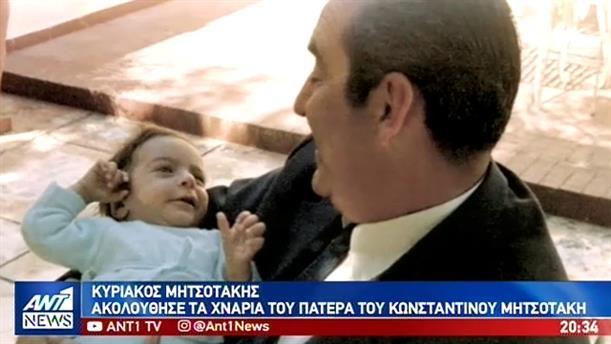 Κυριάκος Μητσοτάκης: η πορεία του από την «σκιά» του πατέρα του μέχρι το Μέγαρο Μαξίμου