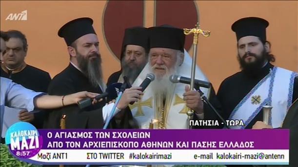 Δήλωση του Αρχιεπισκόπου Ιερώνυμου στον αγιασμό των σχολείων