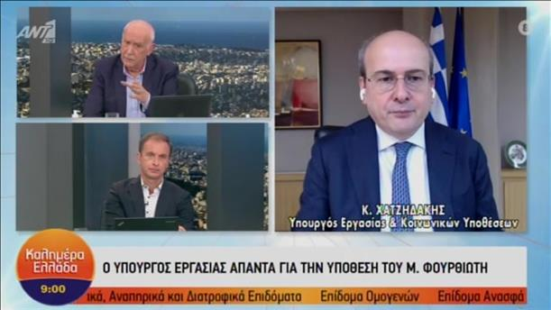 Ο Κωστής Χατζηδάκης στην εκπομπή «Καλημέρα Ελλάδα»
