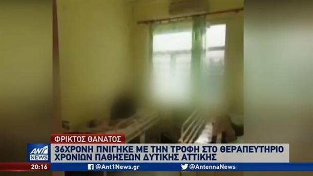 Σοκάρει ο θάνατος γυναίκας με αυτισμό σε θεραπευτήριο