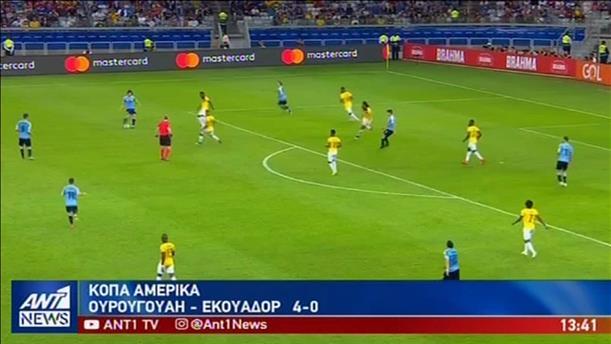 Copa America: επιβλητική νίκη για την Ουρουγουάη