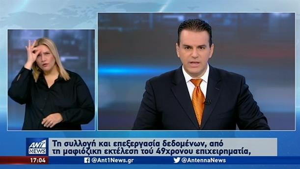 ANT1 NEWS 30-10-2019 ΣΤΗ ΝΟΗΜΑΤΙΚΗ