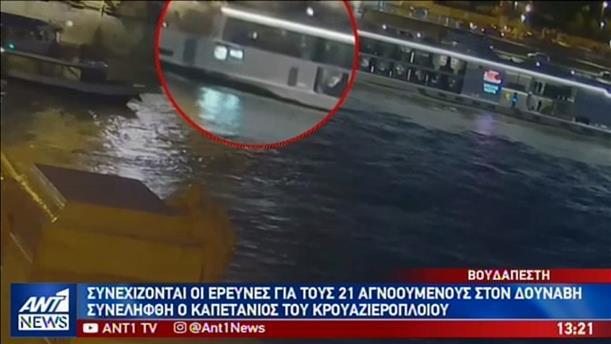 Συνεχίζονται οι έρευνες για τους αγνοούμενους στον Δούναβη