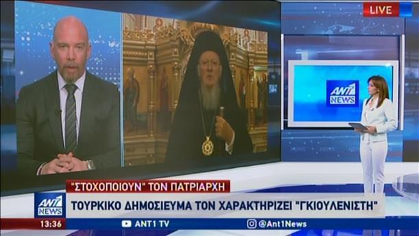 Εμπρηστικό δημοσίευμα για τον Οικουμενικό Πατριάρχη