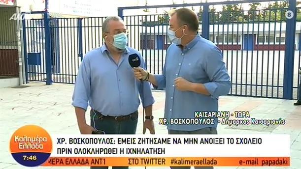 Χρ. Βοσκόπουλος (Δήμαρχος Καισαριανής) – ΚΑΛΗΜΕΡΑ ΕΛΛΑΔΑ – 17/09/2020