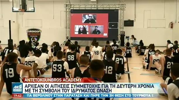AntetoKounbros Academy: «παρών» για δεύτερη χρονιά