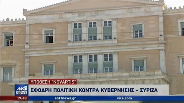 """""""Πόλεμος"""" Κυβέρνησης – ΣΥΡΙΖΑ για την υπόθεση Novartis"""