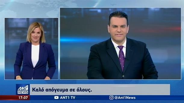 ANT1 NEWS 11-02-2020 ΣΤΗ ΝΟΗΜΑΤΙΚΗ