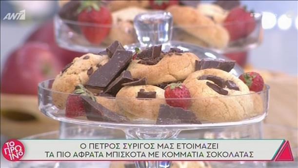 Μπισκότα με κομμάτια σοκολάτας, από τον Πέτρο Συρίγο