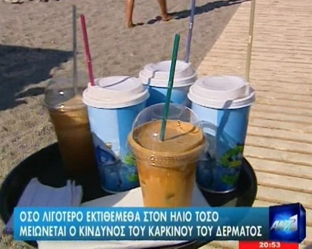Ο καφές διαθέτει αντηλιακές ιδιότητες