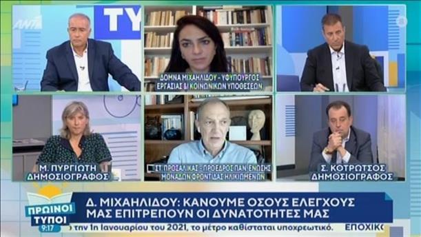 Δόμνα Μιχαηλίδου – ΠΡΩΙΝΟΙ ΤΥΠΟΙ - 04/10/2020
