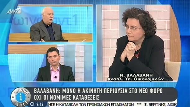 Πρωινό ΑΝΤ1 – Εκπομπή - 24/03/2015