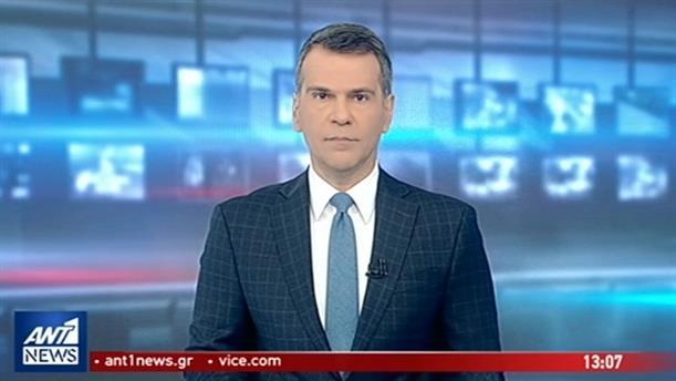 ANT1 NEWS 22-12-2018 ΣΤΙΣ 13:00