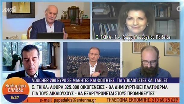 """Η Αναστασία Γκίκα στην εκπομπή """"Καλημέρα Ελάδα"""""""