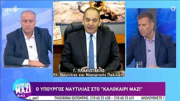 """Ο Γιάννης Πλακιωτάκης στην εκπομπή """"Καλοκαίρι Μαζί"""""""