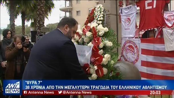 Ημέρα μνήμης για τα θύματα της «Θύρας 7»