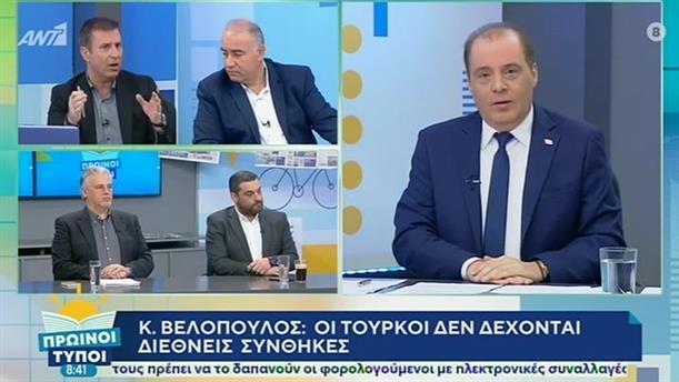 Κυριάκος Βελόπουλος – ΠΡΩΙΝΟΙ ΤΥΠΟΙ - 15/02/2020