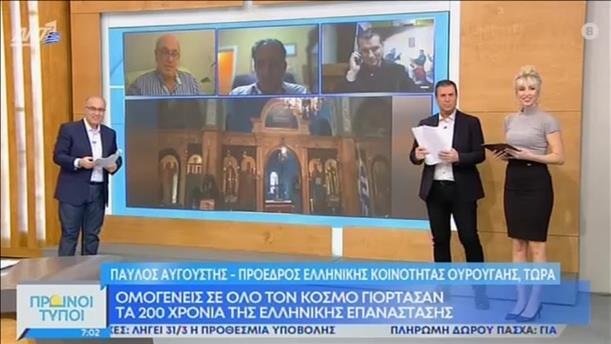 Ομογενείς σε όλο τον κόσμο γιόρτασαν τα 200 χρόνια από την Ελληνική Επανάσταση