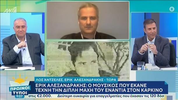 Έρικ Αλεξανδράκης στον ΑΝΤ1: Ο μουσικός που έκανε τέχνη την διπλή μάχη του ενάντια στον καρκίνο