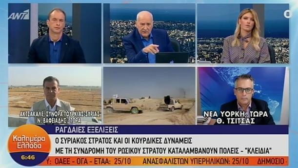 """Ανακατάληψη """"πόλεων-κλειδιά"""" από τον συριακό στρατό και των κουρδικών δυνάμεων – ΚΑΛΗΜΕΡΑ ΕΛΛΑΔΑ – 17/10/2019"""