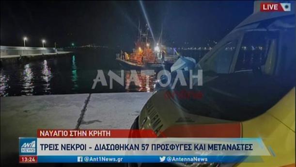 Ναυτική τραγωδία: σε πλήρη εξέλιξη μεγάλη επιχείρηση διάσωσης ανοιχτά της Κρήτης