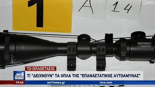 """""""Επαναστατική Αυτοάμυνα"""": τι """"δείχνουν"""" τα όπλα που βρέθηκαν στην γιάφκα"""