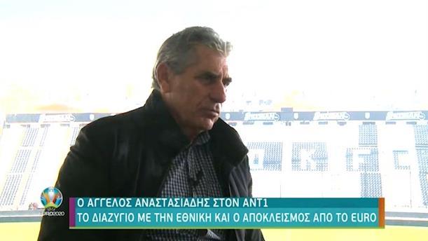 Ο ΔΡΟΜΟΣ ΠΡΟΣ ΤΟ EURO 2020 - Άγγελος Αναστασιάδης