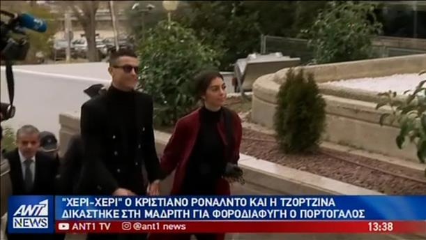 Καταδικάστηκε για φοροδιαφυγή ο Κριστιάνο Ρονάλντο