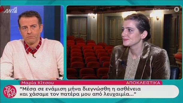 Η Μαρία Κίτσου στην εκπομπή «Το Πρωινό»