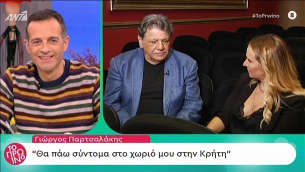 Ο Γιώργος Παρτσαλάκης στο Πρωινό