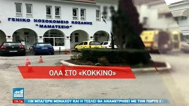 Κορονοϊός: έντονος προβληματισμός στην Κοζάνη
