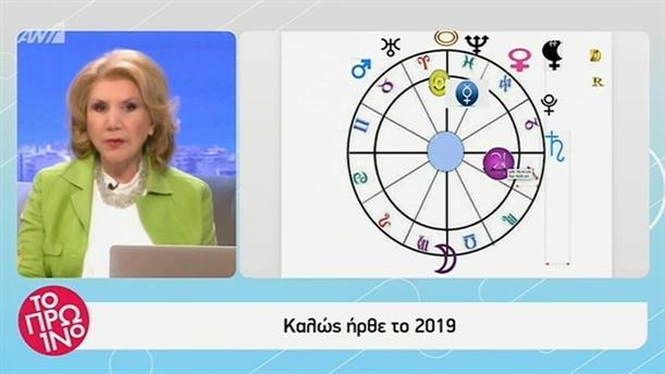 Αστρολογία - Το Πρωινό - 21/3/2019