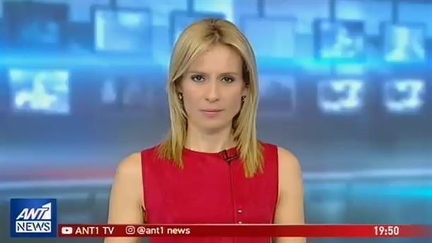 ANT1 NEWS 08-12-2018 ΣΤΙΣ 19:30