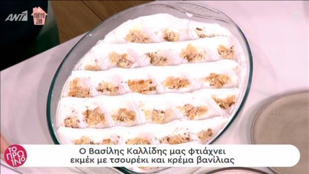 Εκμέκ με τσουρέκι και κρέμα βανίλιας από τον Βασίλη Καλλίδη