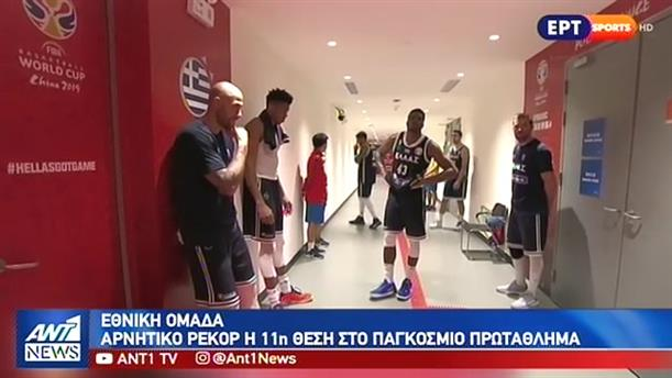 Εθνική Ελλάδος: Αρνητικό ρεκόρ η 11η θέση στο Μουντομπάσκετ