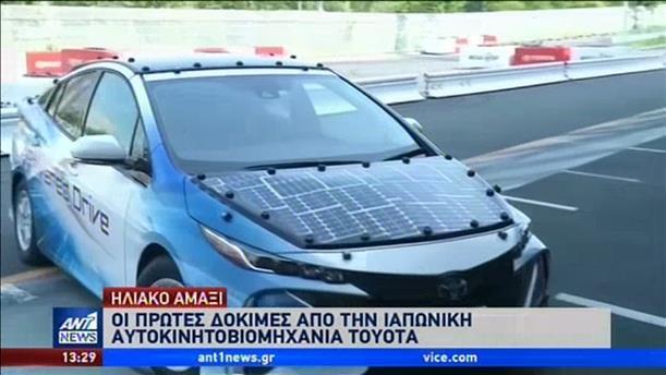 Το πρώτο ηλιακό αμάξι