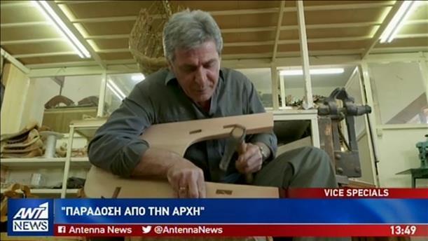 Ντοκιμαντέρ του VICE στον ΑΝΤ1 για παραδοσιακά επαγγέλματα που «χάνονται»