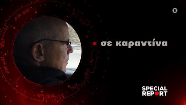 SPECIAL REPORT - ΣΕ ΚΑΡΑΝΤΙΝΑ - ΤΡΙΤΗ ΣΤΙΣ 24:00