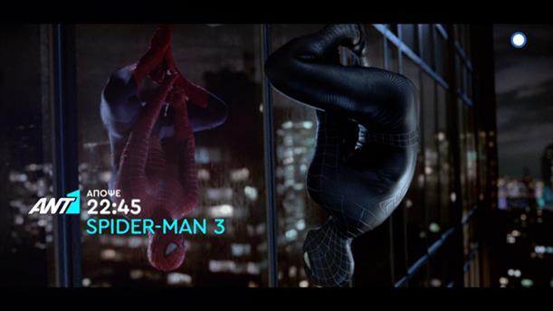 Spider Man 3 - Δευτέρα 4/2