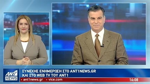 ANT1 NEWS 02-01-2019 ΣΤΗ ΝΟΗΜΑΤΙΚΗ