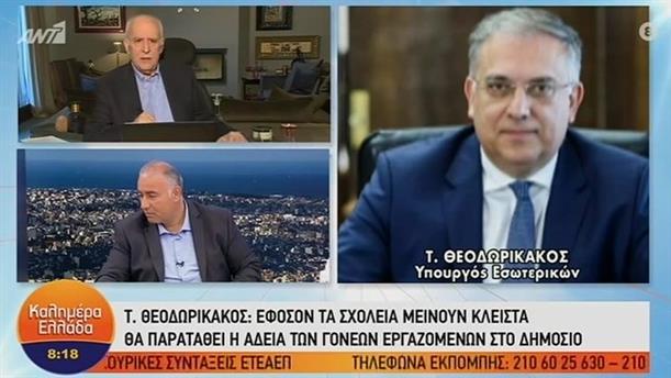 Τάκης Θεοδωρικάκος – ΚΑΛΗΜΕΡΑ ΕΛΛΑΔΑ – 20/03/2020