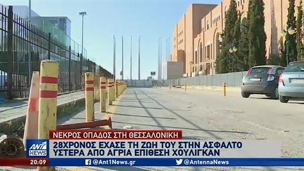 Θεσσαλονίκη: Ελεύθερη η οδηγός που παρέσυρε τον 28χρονο οπαδό