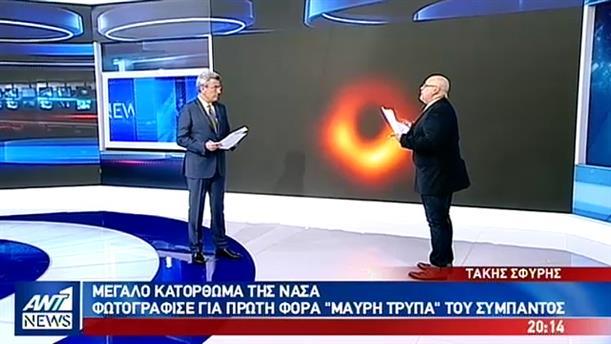 Τι δηλώνει Έλληνας επιστήμονας για την πρώτη φωτογραφία από Μαύρη Τρύπα στον γαλαξία μας