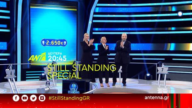 «STILL STANDING – SPECIAL» ΠΑΡΑΜΟΝΗ ΚΑΙ ΑΝΗΜΕΡΑ ΤΗΣ ΠΡΩΤΟΧΡΟΝΙΑΣ στις 20:45, στον ΑΝΤ1!