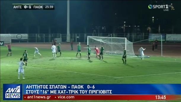 Τα τελευταία εισιτήρια για τους «16» του Κυπέλλου Ελλάδας